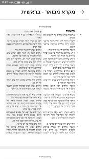 מקרא מבואר - Mikra Mevoar - náhled