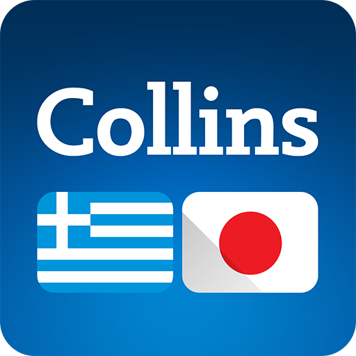 Collins Japanese<>Greek Dictionary Icon