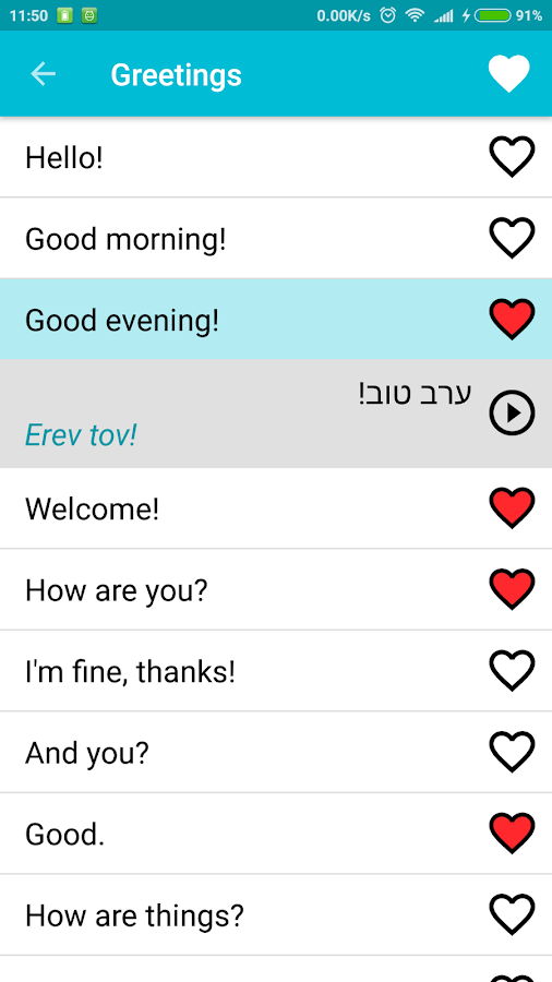 Learn Hebrew Free- screenshot