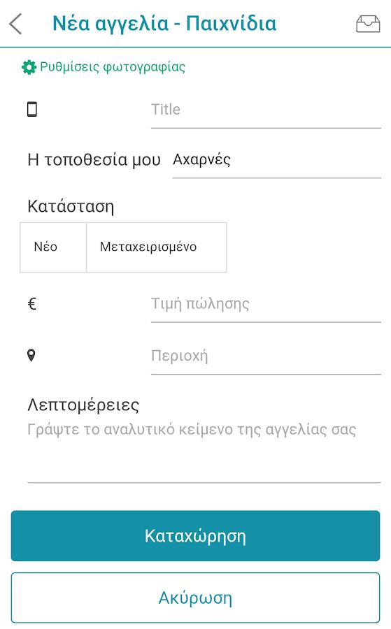 Mamarket - στιγμιότυπο οθόνης