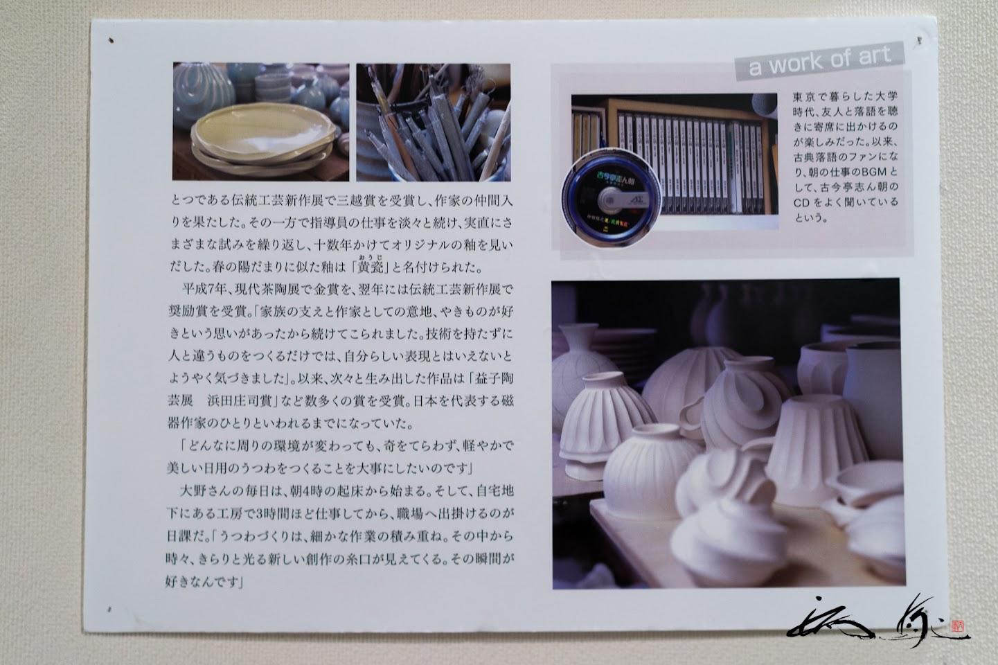 独自の「黄瓷(おうじ)」と「鎬(しのぎ)」の伝統技法