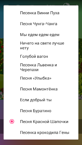 Детские песни без интернета app (apk) free download for Android/PC/Windows screenshot