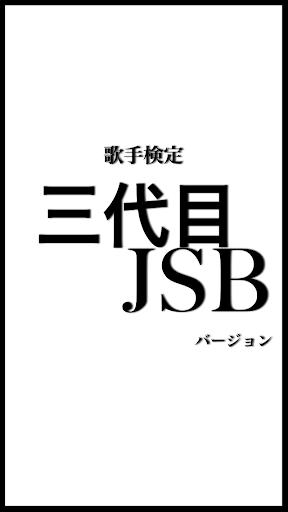 玩娛樂App|歌手検定三代目JSBバージョン免費|APP試玩