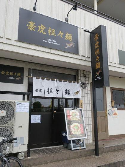 豪虎担々麺@昭島(黒トリュフ担々麺)