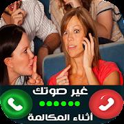 برنامج تغير الصوت اثناء المكالمة