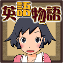 English Quiz【Eigomonogatari】 icon