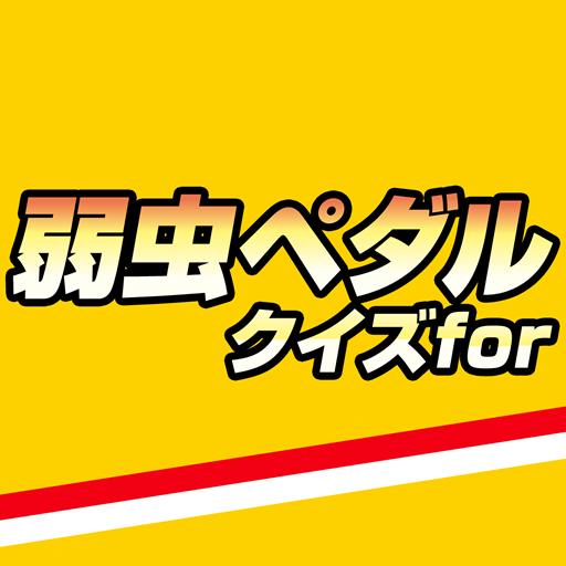 クイズ for 弱虫ペダル 解謎 App LOGO-APP試玩
