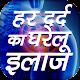 हर दर्द का घरेलू इलाज Hindi Pain Removal apk
