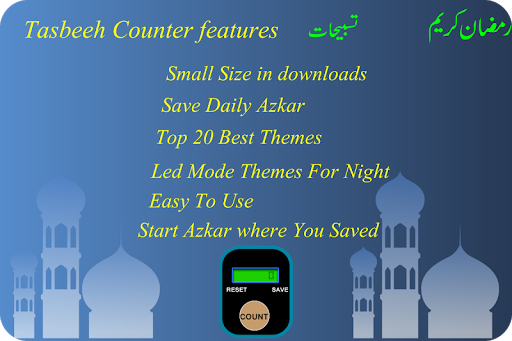 Digital Tasbeeh Counter free 2020  screenshots 1