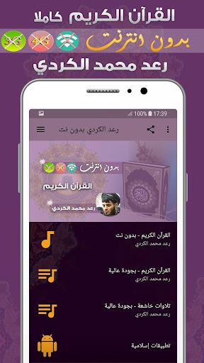 Raad Mohammad Al Kurdi Quran MP3 Offline 2.0 screenshots 1