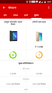 Gadgets 360 in Hindi- screenshot thumbnail