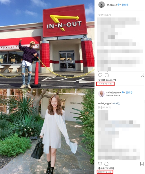 park min young dating rumors