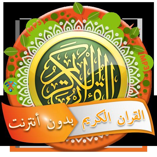 القرآن الكريم بأصوات ذهبية