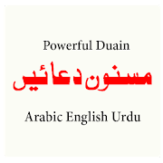 Masnoon Duain Arabic Urdu English