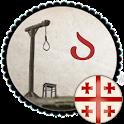 Hangman - proverbs !ჩამოხრჩობანა! icon