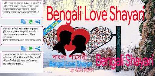 Bengali Love Shayari - Bengali Sad Shayari 2019 – Apps on