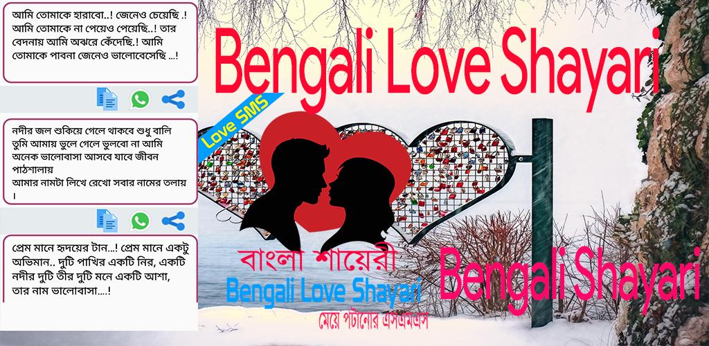 Download Bengali Love Shayari - Bengali Sad Shayari 2019 APK