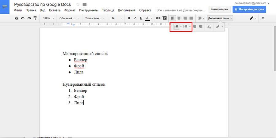 Списки в Google Docs