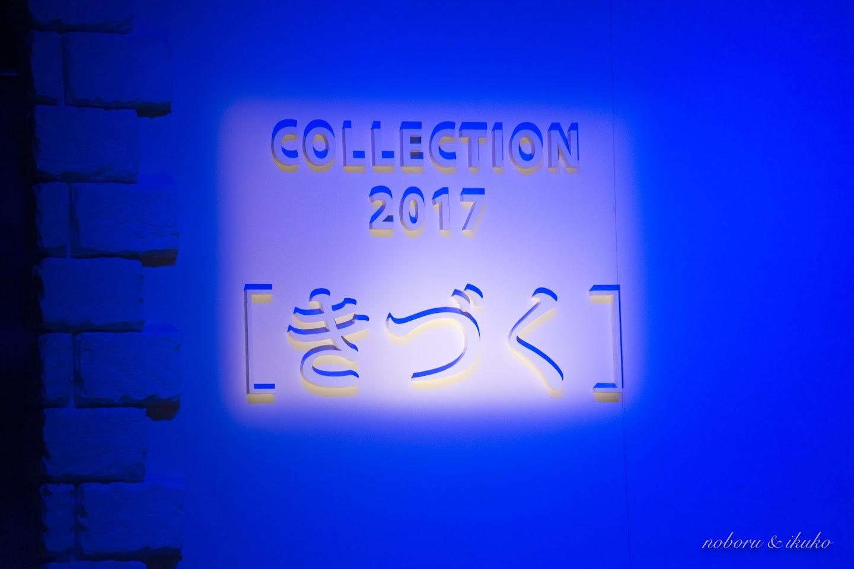 コレクション2017「きづく」