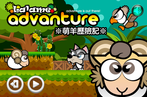 萌羊歷險記 Lalame Sheep Adventure
