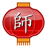 Laoshi Chinese Dictionary