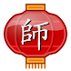 Laoshi Chinese Dictionary - Androidアプリ