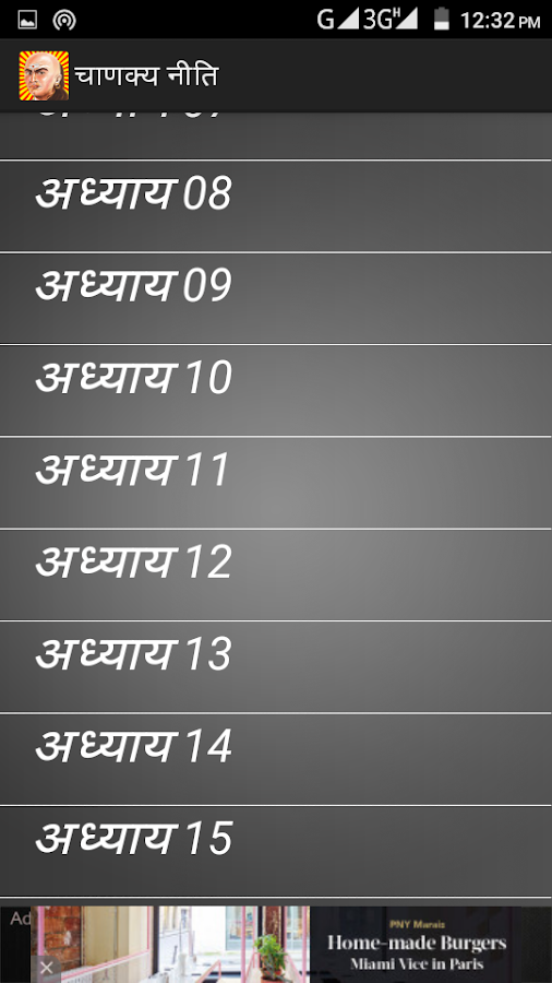 Screenshots of Chanakya Neeti (चाणक्य नीति) for Android