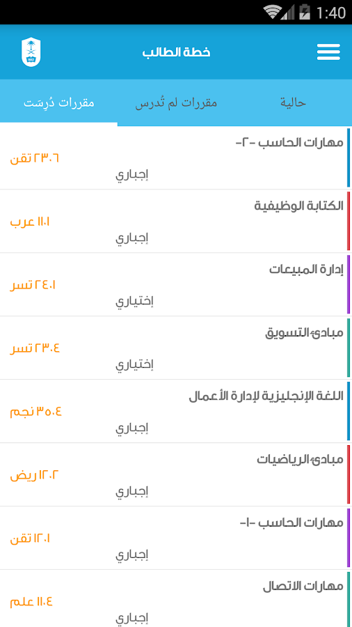 KSU Students e-Services- screenshot