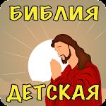 Детская Аудио Библия Слушать Icon