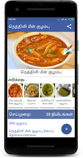 Gravies Recipes in Tamil - náhled