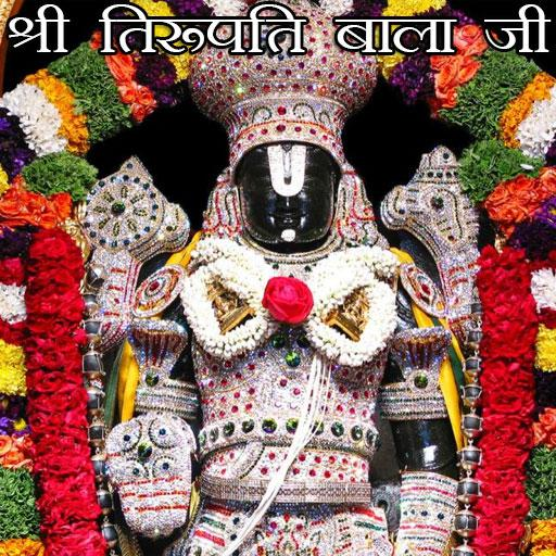 Tirupati Balaji Chalisa, Aarti