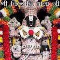 Tirupati Balaji Chalisa, Aarti icon
