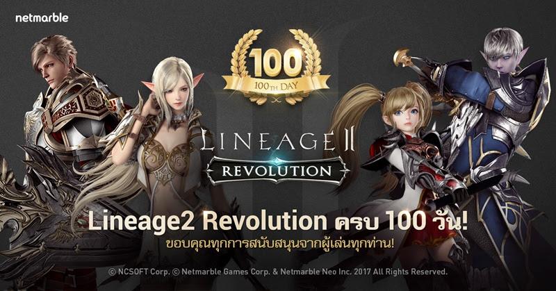 [Lineage2 Revolution] ฉลองเปิดเกมครบ 100 วัน แจกไอเทมสุดคุ้ม!