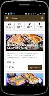 Пироги от Паши и Любаши | Москва - náhled