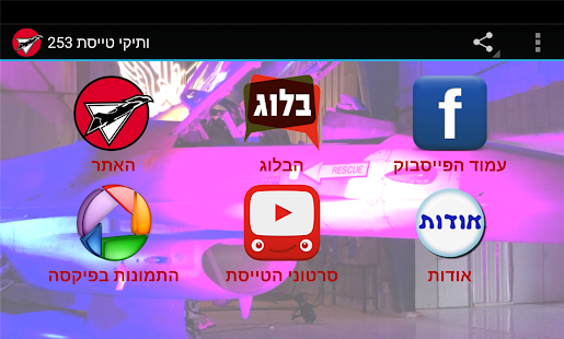 ‫ותיקי טייסת 253‬‎- screenshot thumbnail