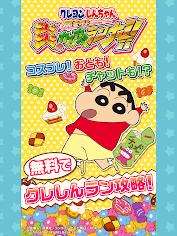 無料でクレしんラン攻略! app (apk) free download for Android/PC/Windows screenshot