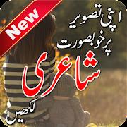 Write Urdu Poetry On Photos - Urdu keyboard