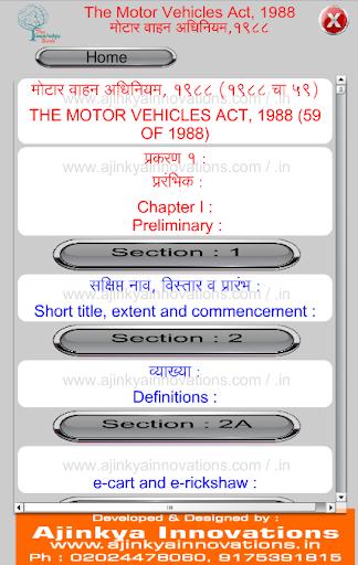 Motor Vehicle Act in Marathi Apk Download 13
