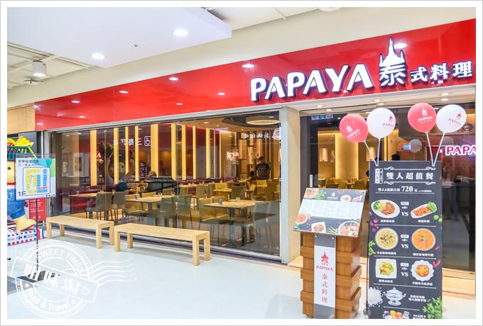 PAPAYA泰-泰式料理外觀