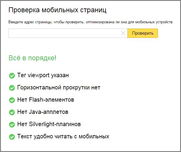 Яндекс Владивосток - проверка сайта на мобилопригодность