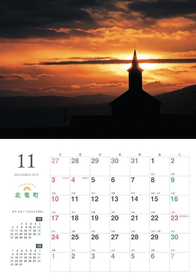 11月・北竜町カレンダー 2019