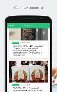 Выборы-2015 screenshot 0