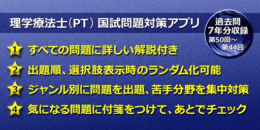 必勝カコもん理学療法士(必勝合格解説付過去問7年分)