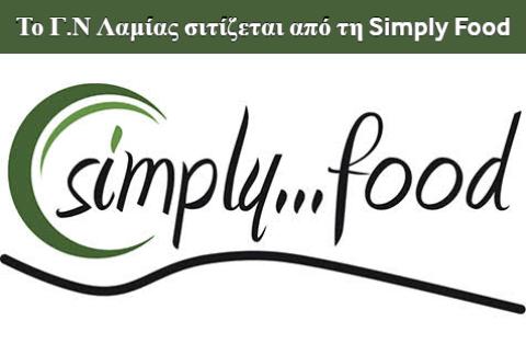 Το Γ.Ν Λαμίας σιτίζεται από τη Simply Food