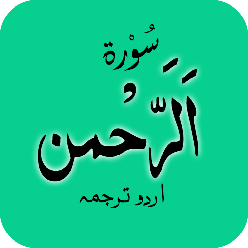 Surah Ar-Rahman - surat Rehman