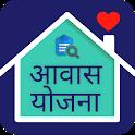 आवास योजना की नई सूची 2021-22 - PMAY Awas Yojana icon