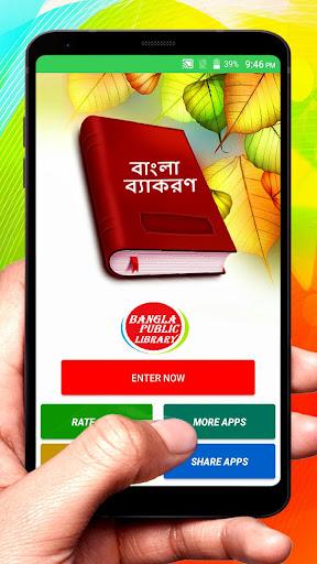 সন্ধি বিচ্ছেদ ~ Bangla Grammar ~ Bangla 2nd Paper 1.0 androidtablet.us 1