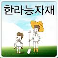 Download 한라농자재철강 APK