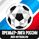 Премьер-лига России: прогнозы, ставки, статистика (app)