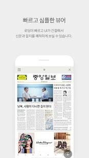 조인스 - 신문, 잡지 정기구독 - náhled